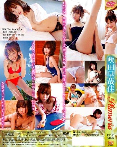吹田早哉佳 Plumeria [DVD]