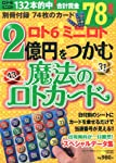 2億円をつかむ魔法のロトカード 2012年 05月号 [雑誌]
