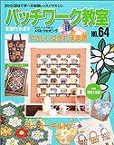 パッチワーク教室 (No.64) (レッスンシリーズ)