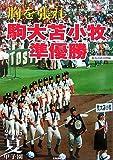 胸を張れ 駒大苫小牧準優勝—2006夏甲子園