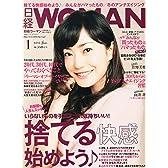 日経WOMAN(ウーマン)2015年1月号[雑誌]