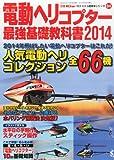 電動ヘリコプター最強基礎教科書 2014 2014年 03月号 [雑誌]
