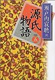 源氏物語 (5)