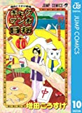増田こうすけ劇場 ギャグマンガ日和 10 (ジャンプコミックスDIGITAL)