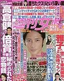 週刊女性 2015年 11/17 号 [雑誌]