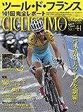 CICLISSIMO (チクリッシモ) No.41 2014年10月号 (サイクルスポーツ2014年10月号増刊)