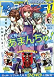 月刊 COMIC BLADE (コミックブレイド) 2010年 01月号 [雑誌]