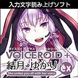 VOICEROID+ 結月ゆかり EX ダウンロード版 [ダウンロード]