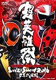 超英雄祭 KAMEN RIDER×SUPER SENTAI LIVE&SHOW 2016[DVD]