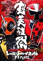 超英雄祭 KAMEN RIDER×SUPER SENTAI LIVE&SHOW 2016 [DVD]