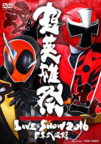 超英雄祭 KAMEN RIDER × SUPER SENTAI LIVE & SHOW 2016 [DVD]