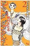 Do Da Dancin'! 2 ヴェネチア国際編 (オフィスユーコミックス)