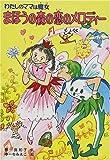 まほうの森の恋のメロディー―わたしのママは魔女 (こども童話館)