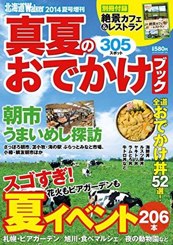 北海道Walker 2014夏号 増刊 真夏のおでかけブック
