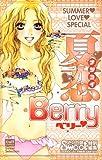 夏恋Berry (カルト・コミックス sweetセレクション)