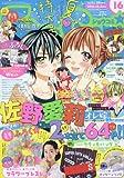 Sho-Comi(少女コミック) 2016年 8/5 号 [雑誌]