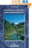 Chamonix to Zermatt: The Walker's Haute Route (Cicerone Guide)