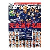 週刊サッカーダイジェスト増刊 ブラジルW杯完全選手名鑑(書籍)