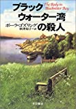 ブラックウォーター湾の殺人 (ハヤカワ・ミステリ文庫)