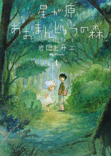 森と癒しと不思議に触れてみませんか?『星が原あおまんじゅうの森』