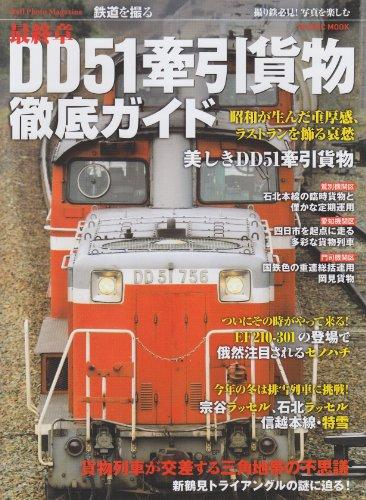 最終章 DD51牽引貨物 徹底ガイド (COSMIC MOOK 鉄道を撮る)