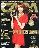 CAPA (キャパ) 2011年 10月号 [雑誌]