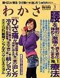 わかさ 2009年 03月号 [雑誌]