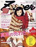 Zipper (ジッパー) 2008年 11月号 [雑誌]