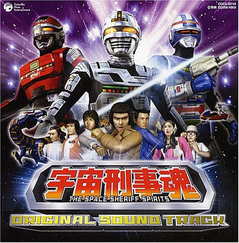 宇宙刑事魂 オリジナル・サウンドトラック(DVD付)