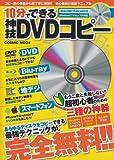 10分でできる神技DVDコピー―あらゆるディスクをコピーできる最強テクニックが完全 (COSMIC MOOK)