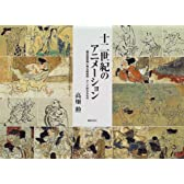 十二世紀のアニメーション―国宝絵巻物に見る映画的・アニメ的なるもの