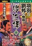 漢書沙流譚ー項羽と劉邦の物語 下 (アリババコミックス)