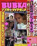 BUBUKAダイヤモンド-アイドルマル裏流出写真500連発 (コアムックシリーズ 527)