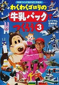 わくわくゴロリの牛乳パックでつくろう 3 (NHKシリーズ NHKつくってあそぼ工作絵本)