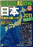 なるほど知図帳日本 2011