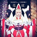 佐咲紗花 with 三狐神囃子の牙狼-紅蓮ノ月-ED曲「花紋」MV公開
