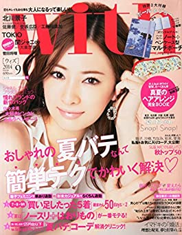 fashion magazine With September 2014 issue magazine + giveaway edition with Kieko Kitagawa on the cover