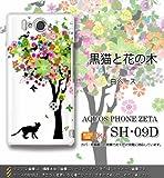 AQUOS PHONE ZETA SH-09D対応 携帯ケース【1241黒猫と花の木】