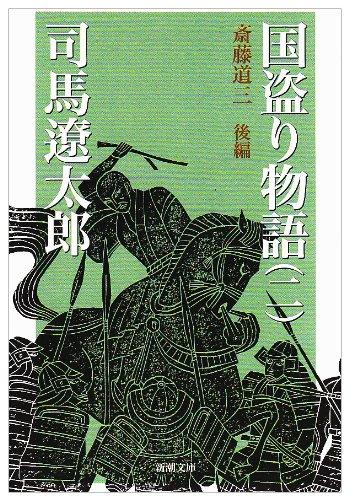 国盗り物語〈2〉斎藤道三