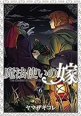 アニメ前編DVD同梱「魔法使いの嫁」第6巻特装版の在庫復活