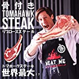 MRB】骨付リブロースステーキ トマホークステーキ1本 原始人もびっくりの巨大骨付きリブステーキ! アメリカ産牛肉(モーガン牧場ビーフ・アメリカンプレミアムビーフ・ブロック肉) 【販売元:The Meat Guy(ザ・ミートガイ)】