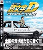 Initial D Extreme Stage [Japan Import] by Sega