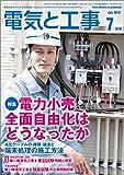 電気と工事 2016年 07 月号 [雑誌]
