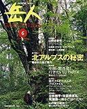 岳人 2008年 06月号 [雑誌]