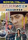 韓流時代劇が10倍楽しくなる!古代朝鮮の歴史がみるみるわかる本 (三才ムック vol.501)