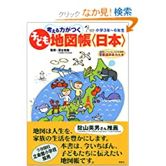 考える力がつく子ども地図帳 〈日本〉