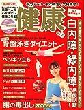 健康 2009年 02月号 [雑誌]