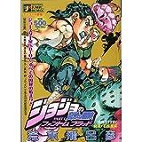 ジョジョの奇妙な冒険 29(発現!石仮面編)―ファントムブラッド (SHUEISHA JUMP REMIX)