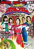 更年期戦隊オバレンジャー ルビー 【AVOPEN2014】 [DVD]