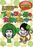 トータルテンボス コントライブ ブロッコリー畑のお調子モンキー [DVD]